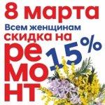 Акция - скидка на ремонт 15%